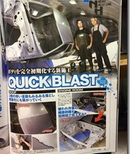 弊社が雑誌「ノスタルジックヒーロー」に紹介されました。